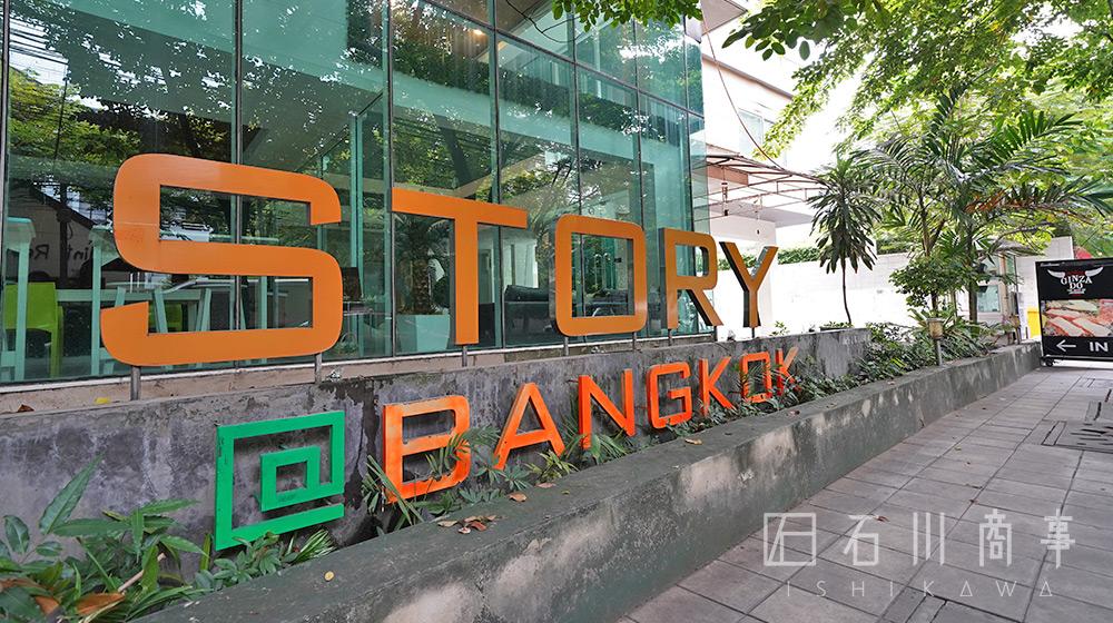 Story@Bangkok