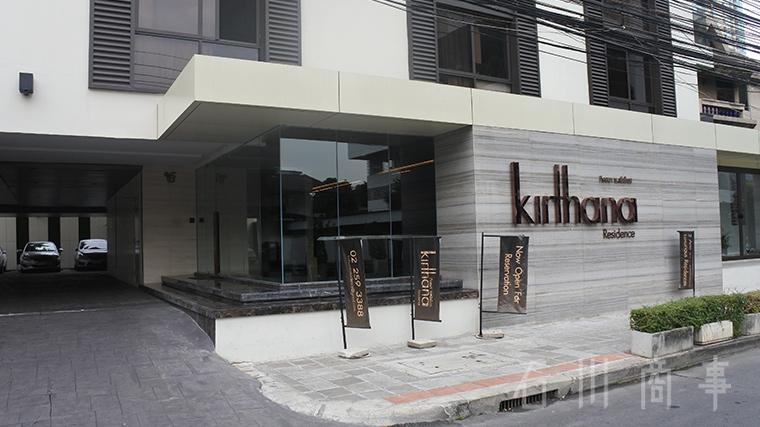 Kirthana Residence Sukhumvit 31