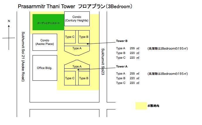 Prasanmitr Thani Tower